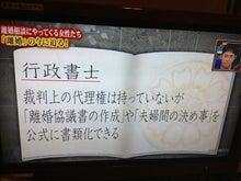 法律でメシを食う30歳のブログ~露木幸彦・公式ブログ~-怖い女11