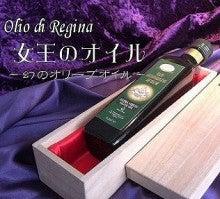 $REGINA SHOP ~女王からの贈り物~のブログ