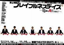 戸田佳世子☆KT(ケイティ)☆のオフィシャルブログ-プレイフルネスデイズ2.jpg