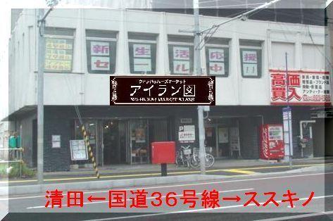 札幌 リサイクルショップ+アンティークショップ=アイラン図→店長ブログ