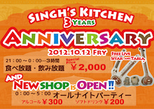 $大阪 なんば 日本橋 インド家庭料理 「シンズキッチン」