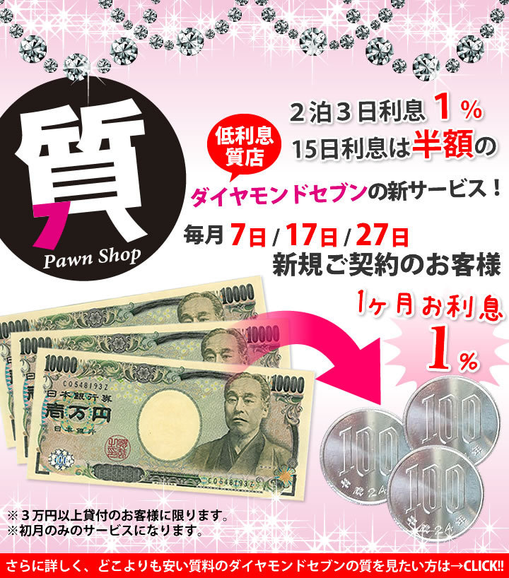 大阪心斎橋(ミナミ)ブランド買取質店 ダイヤモンドセブン