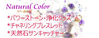 $ クリスタルヒーラー紫之姫パワーストーンの世界!!
