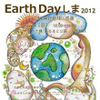 Earth Day …