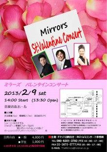 $Mirrorsのブログ-20130209