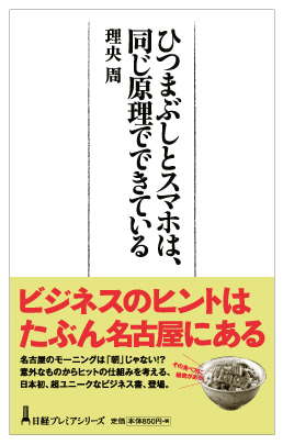 名古屋 売れる仕組み研究所 所長 サボる時間術 著者 理央 周ブログ-ひつまぶしとスマホは同じ原理でできている