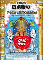 スイス・ジュネーヴ・日本祭りフライヤー