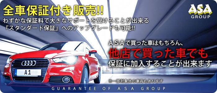 $神奈川の激安中古車販売店ならASA|厚木,相模原に3店舗!-ASA保証