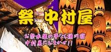 $祭 中村屋のブログ
