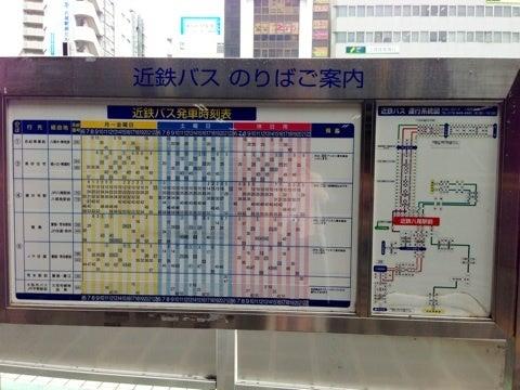 バス 時刻 表 近鉄