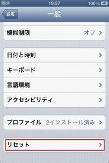 iPhone5大好き!-iPhoneのデータ初期化方法3