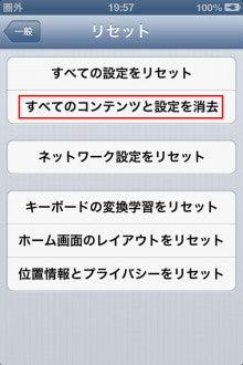 iPhone5大好き!-iPhoneのデータ初期化方法4