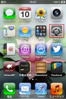 iPhone5大好き!-iPhoneのデータ初期化方法1