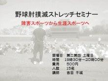 横浜ベースボール整骨院のブログ
