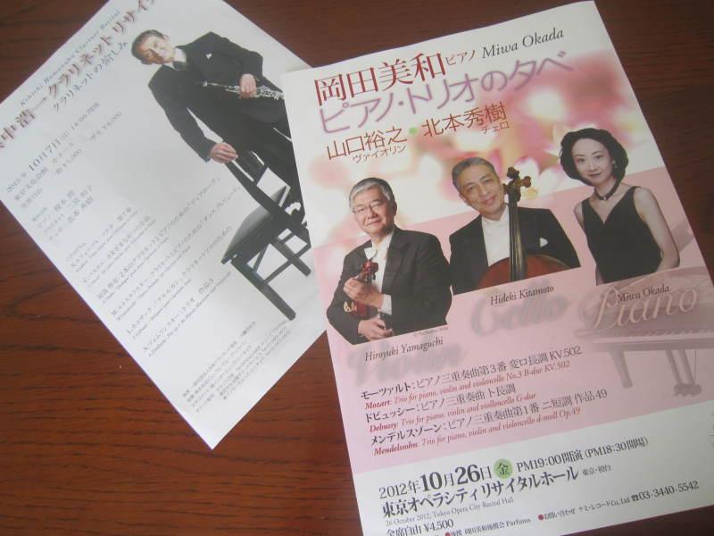 チェロ北本秀樹先生のコンサート♪ | ~西丸料理教室 からのお便り~