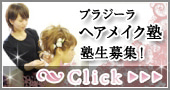 プラジーラ社長 金森理香のアクティブ日記帳-ヘアメイク塾