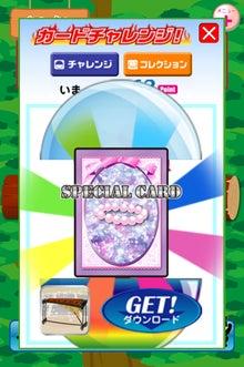 osamuのキャラクターブログ-スペシャルカード