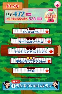osamuのキャラクターブログ-曲選択画面