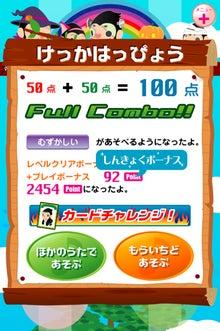 osamuのキャラクターブログ-結果画面