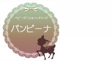 埼玉県 戸田市で赤ちゃんと一緒にベビーダンス♪~育児力UPで素敵ママ☆ママとベビーの絆を深めよう~