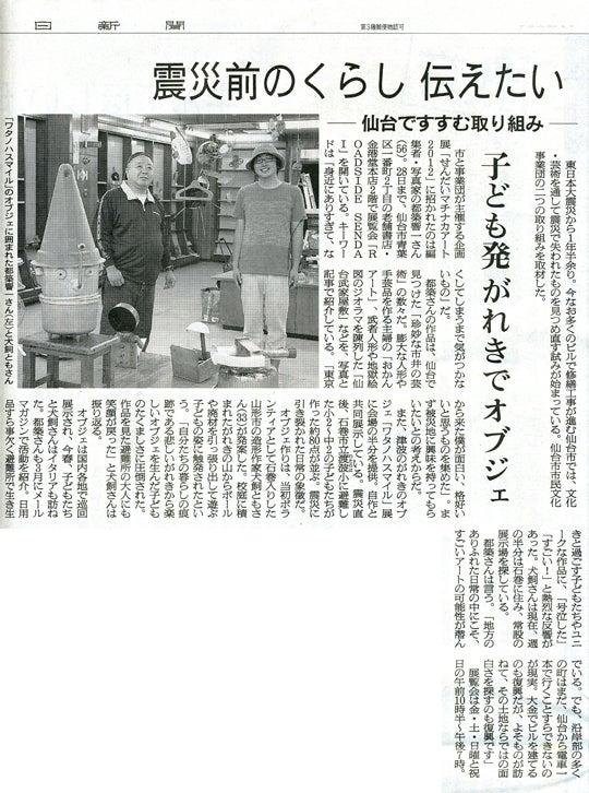 ワタノハスマイル・石巻市立渡波小学校の子ども達の笑顔-あさひしんぶん