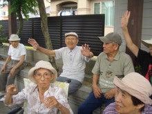 グループホーム とよやまの憩のブログ