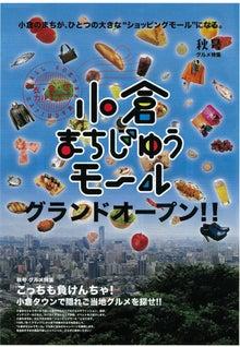 タウンマネンジメント魚町の社長日記-小倉まちじゅうモール01