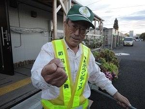 復興は岡田西町から!-じゃんけんじじい