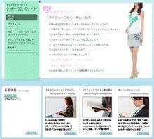 【小林一行公式ホームページ】
