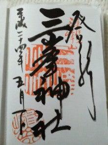 アラフォーの徒然なるままに-三峰神社.jpg