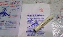 「歩く神社リエル」のあげぽよ☆スピリチュアル日記2012-121013_1743~020001.jpg
