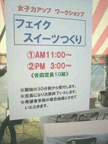 BOA SORTE KAZUNOKO!-2012101310170000.jpg
