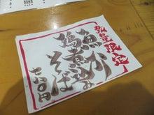 麺バカTAR-KUN~全国制覇の野望~ 麺伝説-DSCF3229.jpg