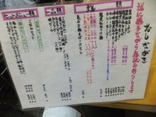 麺バカTAR-KUN~全国制覇の野望~ 麺伝説-DSCF3230.jpg