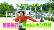 10/13 なまうま #40 | 宮澤佐江...