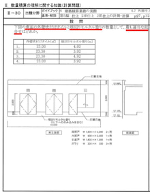 H23 建築積算士 一次試験】Ⅱ-30_...