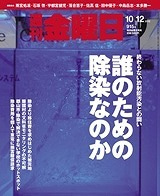 Like a rolling bean (new) 出来事録-121012週刊金曜日表紙