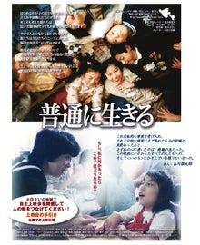 $名古屋の映画館 シネマスコーレのイベント情報ブログ-普通に生きる