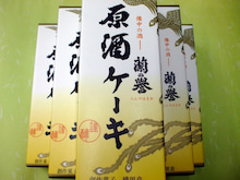 $創作菓子『織里音』の徒然日記-原酒ケーキ