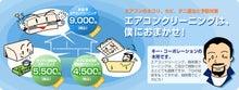エアコン洗浄 キー・コーポレーション http://www.ac-jp.biz-キー