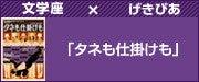 文学座公式サイト