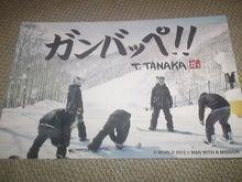 トーキョータナカのブログ