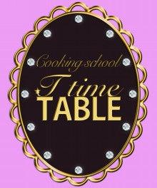$瀬戸市の料理教室『T-time-TABLE』のブログ