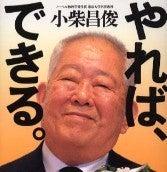 【新・天上碑】パンダヒーロー成長記