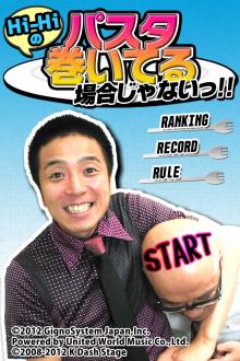 $Hi-Hi上田浩二郎オフィシャルブログ「Hi-Hi上田のブログもどーもねっ!」Powered by Ameba