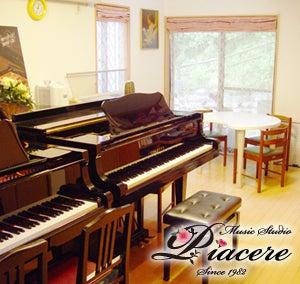 $横浜市港北区   ピアノ   エレクトーン  トレッサ横浜の近くにある「ピアチェーレ音楽教室」 -ピアチェーレ音楽教室 室内