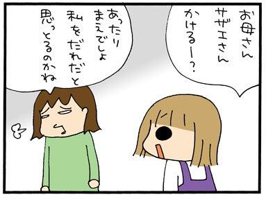 サザエさん | 松本ぷりっつオフィシャルブログ「おっぺけですけど いい ...