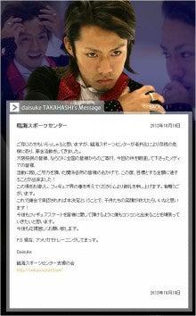 高橋 大輔 ブログ カプチーノ