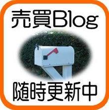 松本商会 賃貸ブログ