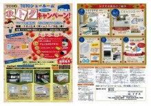イクスのブログ-TOTO 秋トクキャンペーン